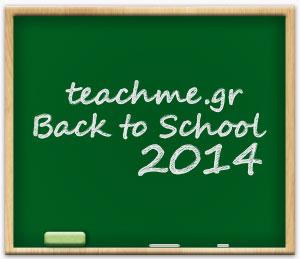 Προσφορά Back to School 2014
