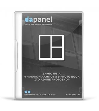 Ψηφιακά Άλμπουμ στο Adobe Photoshop