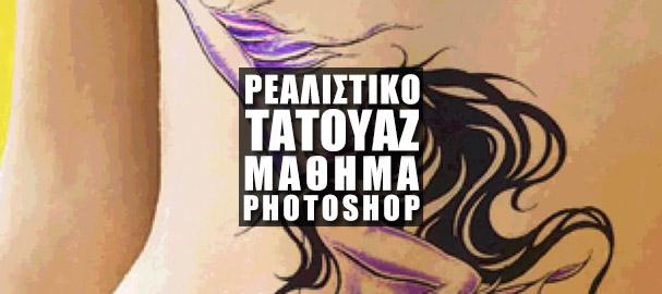 Δημιουργία Τατουάζ στο Photoshop