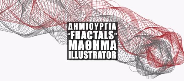 Δημιουργία Fractals στο Adobe Illustrator