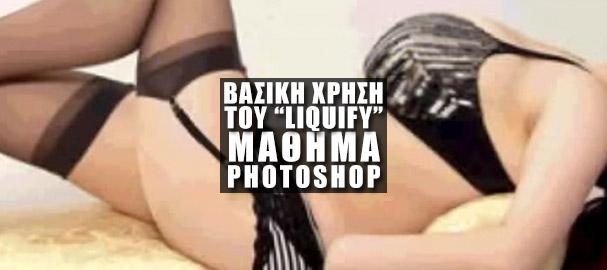 Μάθημα Photoshop: Βασική χρήση του Liquify εργαλείου στο Adobe Photoshop