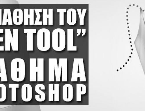Εκμάθηση του Pen Tool στο Adobe Photoshop