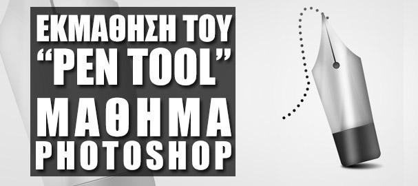 Μάθημα Photoshop: Εκμάθηση του Pen Tool στο Adobe Photoshop (teachme.gr)