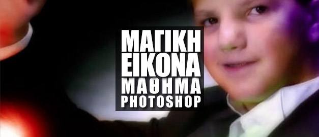 Δημιουργήστε μαγικές εικόνες στο Photoshop