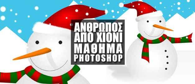 Δημιουργία Χιονανθρώπου   Μάθημα Photoshop