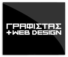 Το Γραφίστας & Web Design  γίνεται 12 ετών!