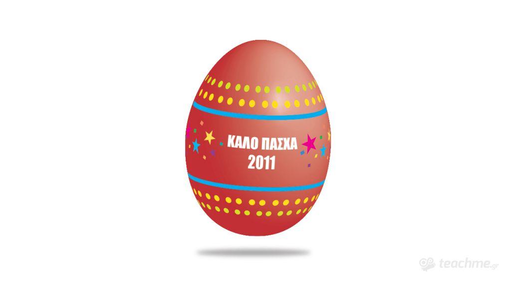 Πασχαλινό Αυγό στο Adobe Illustrator