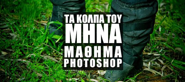 Μάθημα Photoshop: Τα κόλπα του μήνα στο Photoshop