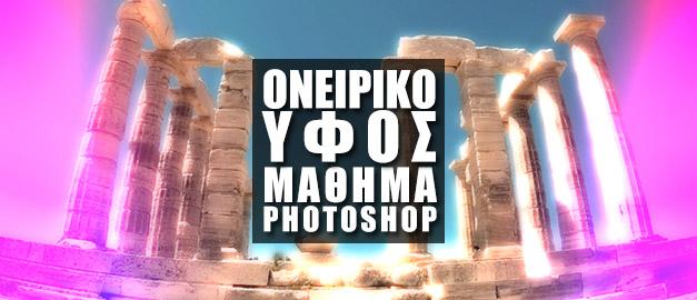Το Εφέ του Ονειρικού στο Photoshop