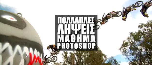Πολλαπλές Λήψεις σε μία Φωτογραφία στο Photoshop