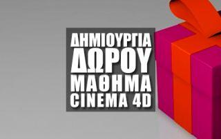 Δημιουργία Δώρου στο Maxon Cinema 4D
