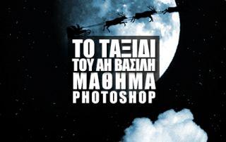 Το ταξίδι του Αη Βασίλη στο Photoshop