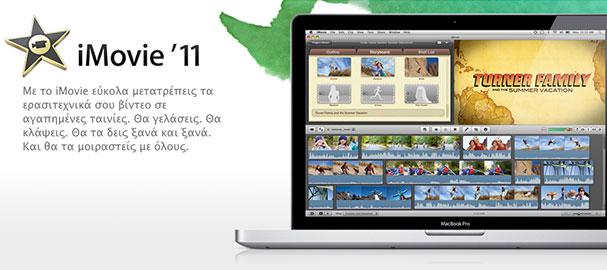 Έκτο Βασικό Μάθημα στο Apple iMovie '11