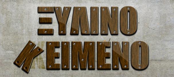 Δημιουργία Ξύλινου Κειμένου στο Adobe Photoshop