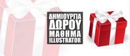 Δημιουργία Δώρου στο Adobe Illustrator