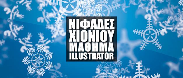 Νιφάδες Χιονιού στο Adobe Illustrator