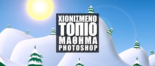 Χιονισμένο Τοπίο στο Adobe Photoshop