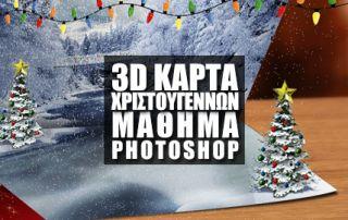 Χριστουγεννιάτικη 3D Κάρτα στο Photoshop