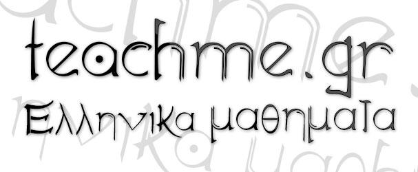 Δωρεάν Ελληνικές Γραμματοσειρές #1