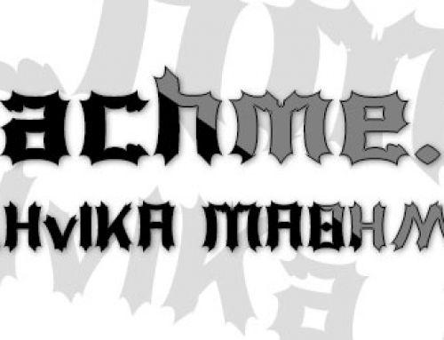 Δωρεάν Ελληνικές Γραμματοσειρές #4
