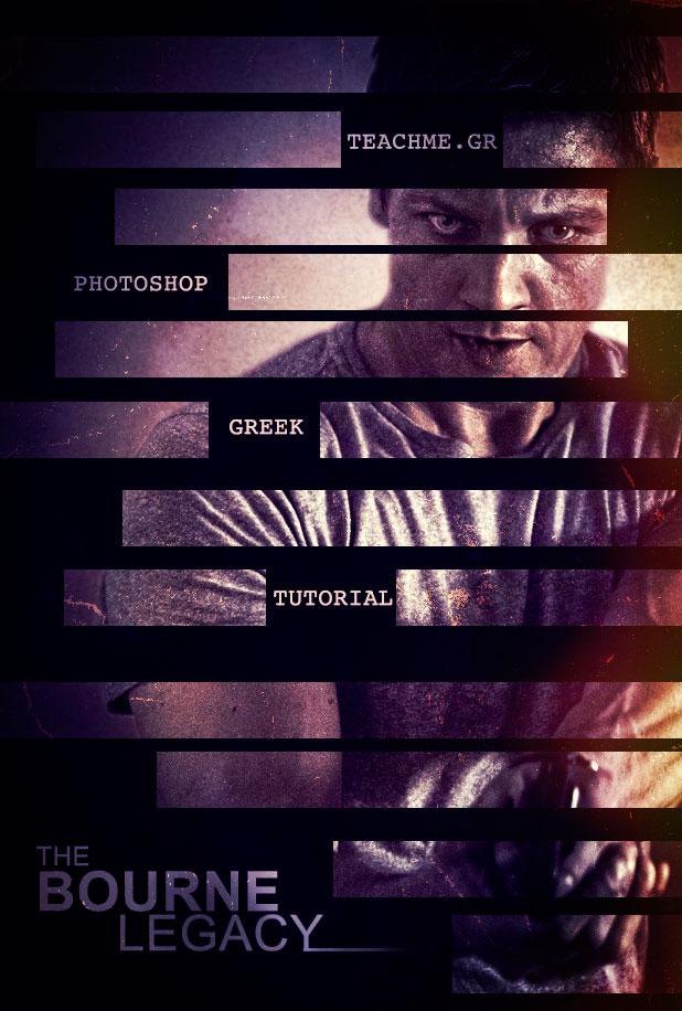 Κινηματογραφική Αφίσα στο Photoshop