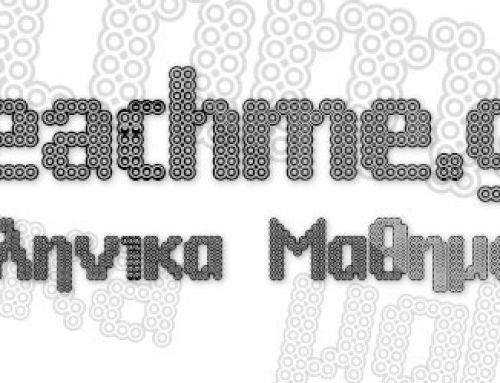 Δωρεάν Ελληνικές Γραμματοσειρές #2