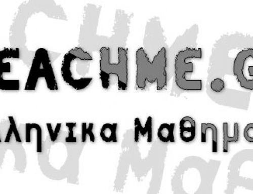 Δωρεάν Ελληνικές Γραμματοσειρές #10