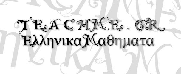 Γραμματοσειρές | www.teachme.gr | video μαθήματα