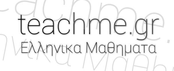 Δωρεάν Ελληνικές Γραμματοσειρές #18