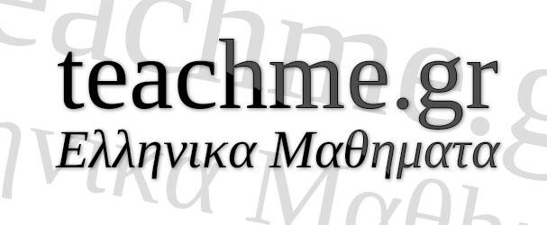 Δωρεάν Ελληνικές Γραμματοσειρές #19
