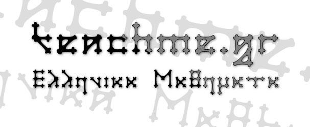 Δωρεάν Ελληνικές Γραμματοσειρές #17