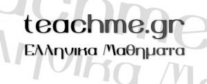 greek-fonts-free