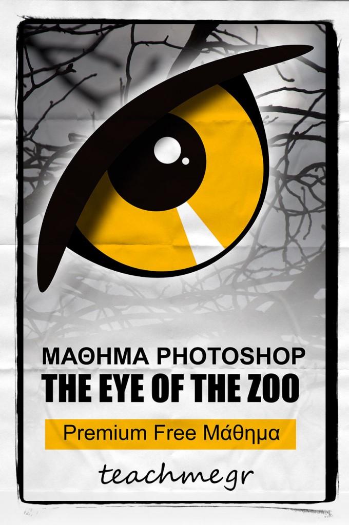 Δημιουργία Αφίσας στο Adobe Photoshop