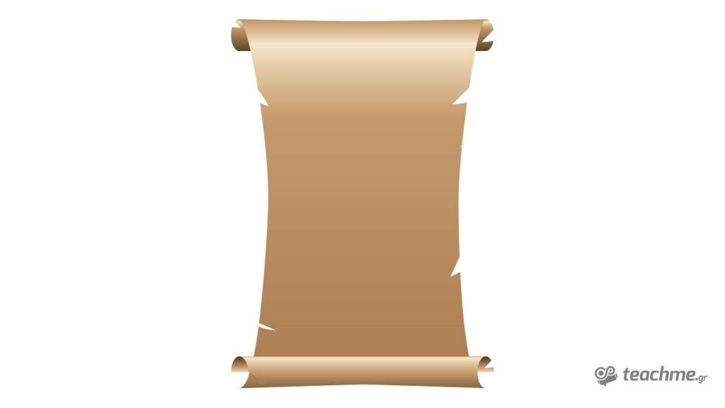 Διπλωμένος Πάπυρος στο Adobe Illustrator