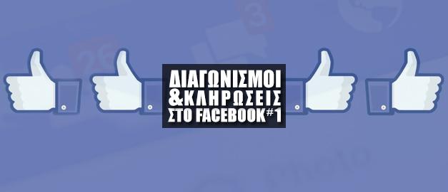Δημιουργία Διαγωνισμού & Κλήρωσης στο Facebook #1