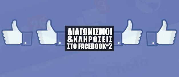 Δημιουργία Διαγωνισμού & Κλήρωσης στο Facebook #2
