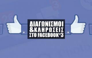 Δημιουργία Διαγωνισμού & Κλήρωσης στο Facebook #3