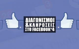 Δημιουργία Διαγωνισμού & Κλήρωσης στο Facebook #4