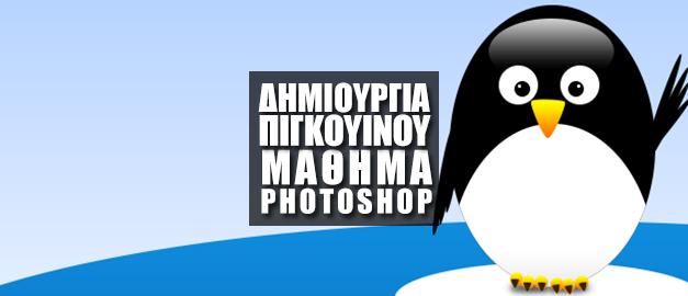 Δημιουργία Χαρακτήρα σε Ελάχιστο Χρόνο (Adobe Photoshop)