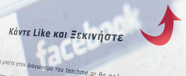 Σχεδιασμός γραφικών για τον facebook διαγωνισμό ή κλήρωση μας!