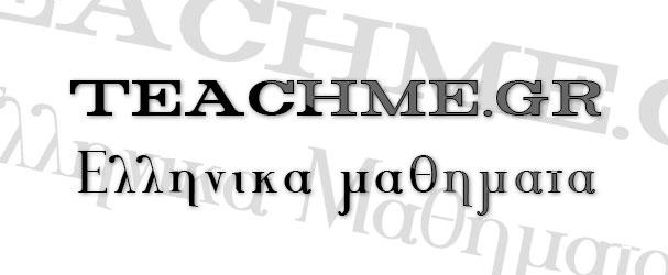 Δωρεάν Ελληνικές Γραμματοσειρές