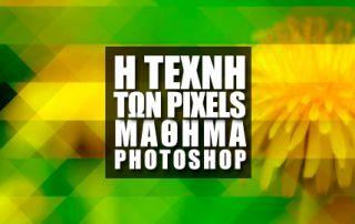 Η Τέχνη των Pixels στο Adobe Photoshop