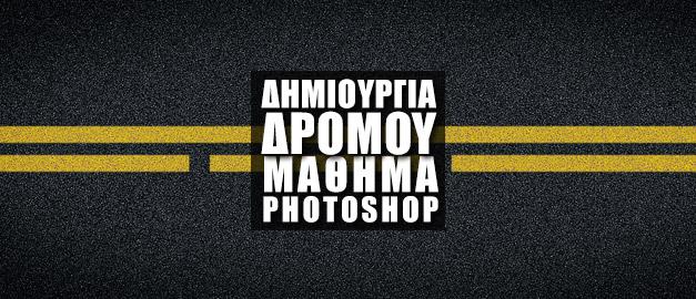 Δημιουργία Ρεαλιστικού Δρόμου στο Adobe Photoshop