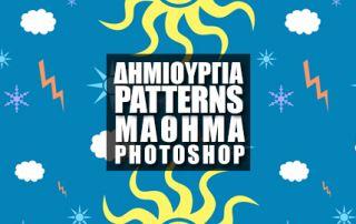 Δημιουργία Pattern στο Adobe Photoshop