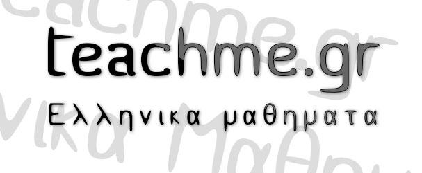 Δωρεάν Ελληνικές Γραμματοσειρές #26