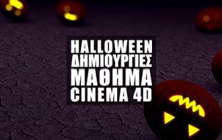Halloween Δημιουργίες στο Maxon Cinema 4D