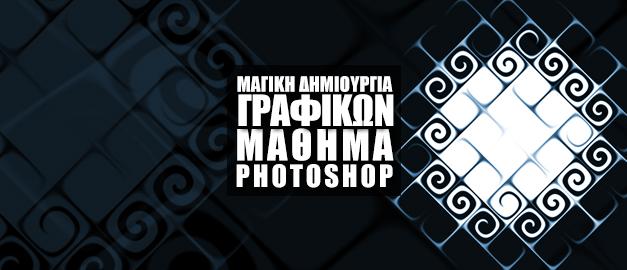Μαγική Δημιουργία Γραφικών στο Adobe Photoshop