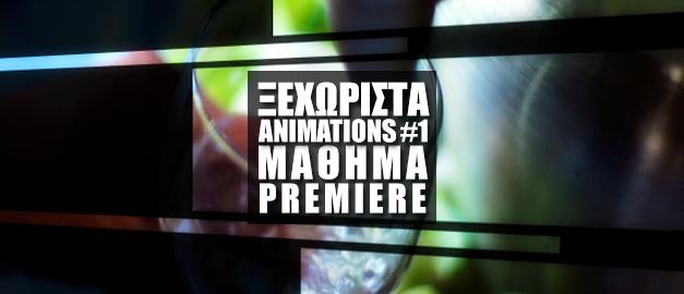 Ξεχωριστά Animations στο Adobe Premiere μέρος 1ο