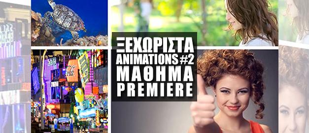 Ξεχωριστά Animations στο Adobe Premiere μέρος 2ο