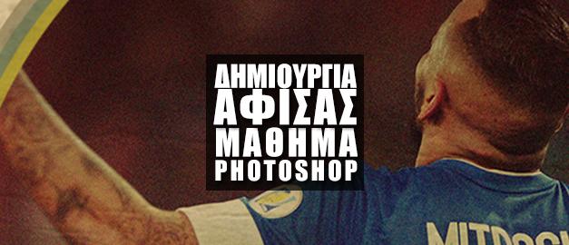 Δημιουργία Αφίσας | Μάθημα Photoshop
